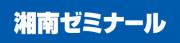 株式会社湘南ゼミナールのロゴ