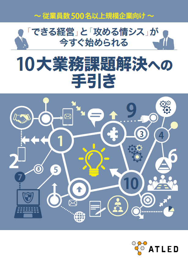 10大業務別課題解決への手引き(ホワイトペーパー)