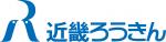 近畿労働金庫のロゴ