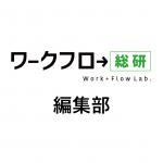 ワークフロー総研 編集部