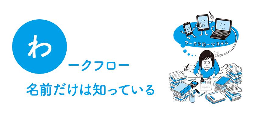 書籍『ざんねんなオフィス図鑑』から紹介! オフィスあるある「わ」