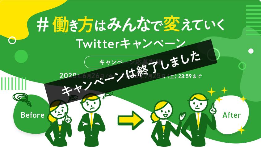 #働き方はみんなで変えていく Twitterキャンペーン