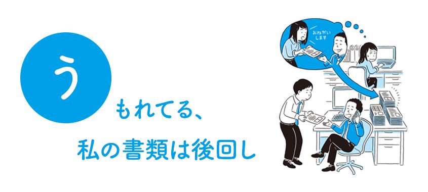書籍『ざんねんなオフィス図鑑』から紹介! オフィスあるある「う」