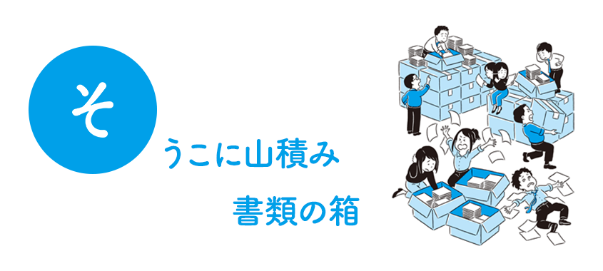 書籍『ざんねんなオフィス図鑑』から紹介! オフィスあるある「そ」