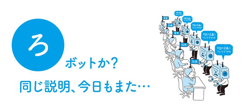 書籍『ざんねんなオフィス図鑑』から紹介! オフィスあるある「ろ」