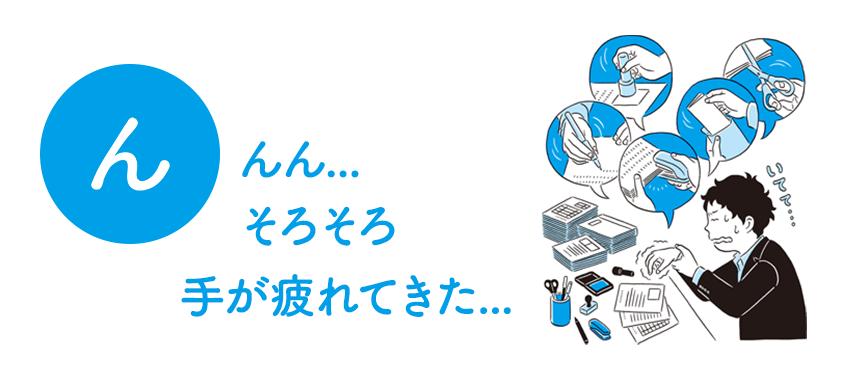 書籍『ざんねんなオフィス図鑑』から紹介! オフィスあるある「ん」
