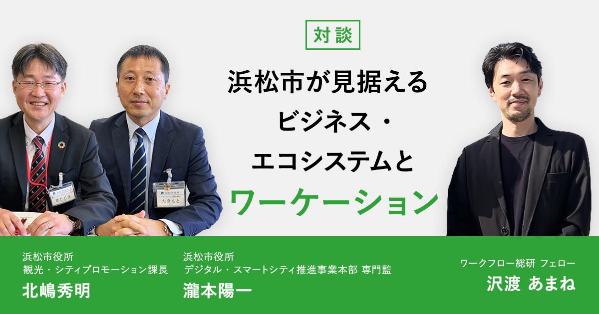 浜松市が見据えるビジネス・エコシステムとワーケーション