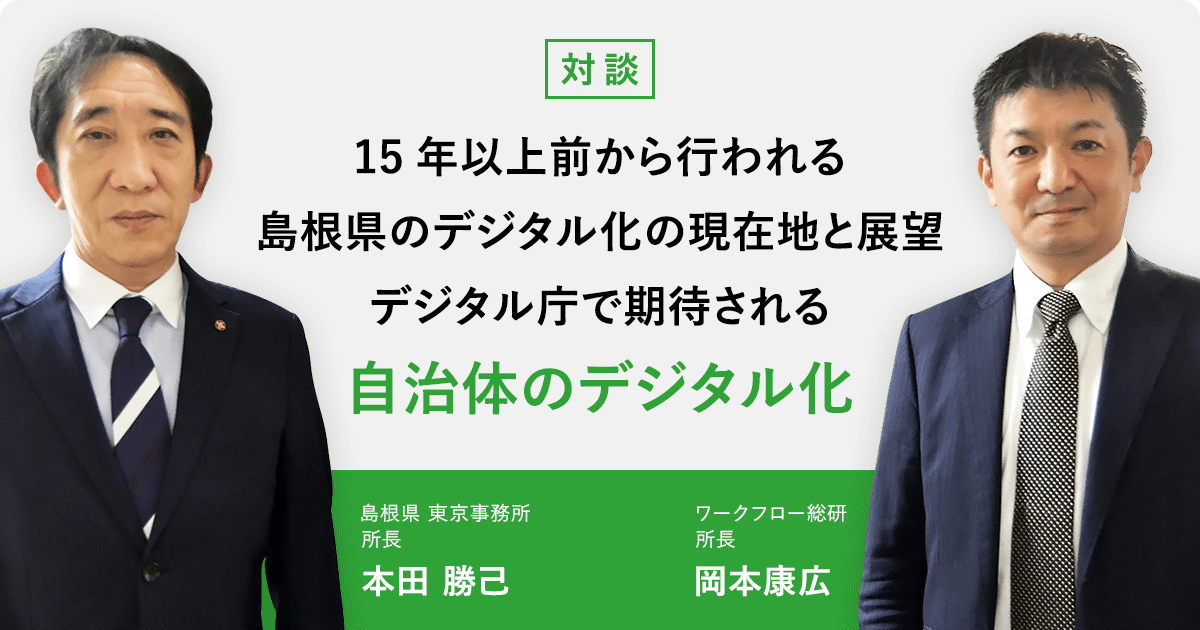 15年以上前から行われる島根県のデジタル化の現在地と展望 デジタル庁で期待される自治体のデジタル化