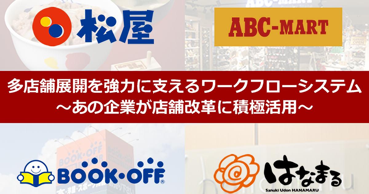 店舗管理システムとして活用されるワークフロー~ 松屋、ブックオフ、ABCマート、はなまる が店舗改革に積極活用 ~