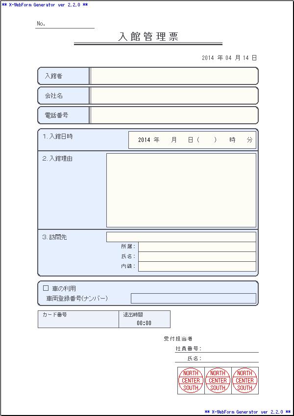 入館管理票