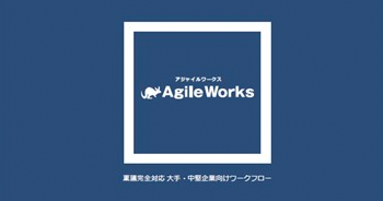 AgileWorksカタログ