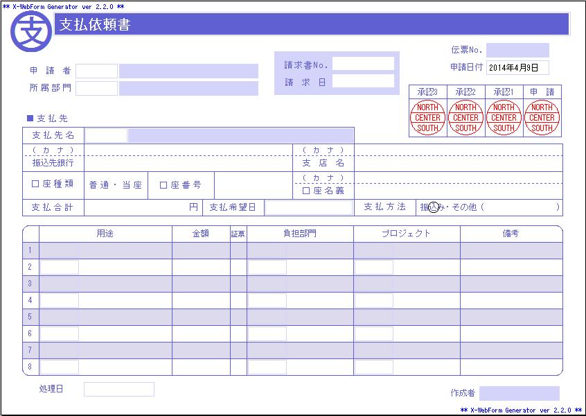 支払依頼書の書式フォーマット例01