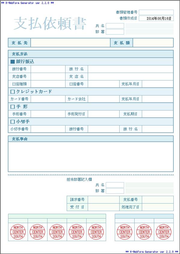 支払依頼書の書式フォーマット例02