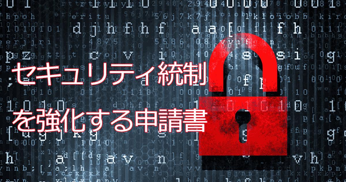 企業や学校のセキュリティ統制を高める申請書10選
