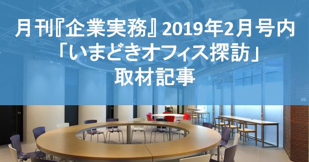 月刊『企業実務』2019年2月号内「いまどきオフィス探訪」取材記事