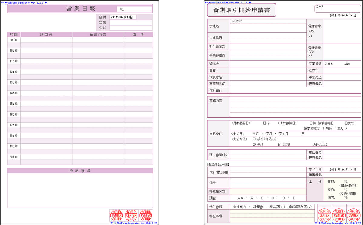 営業日報・新規取引開始申請書