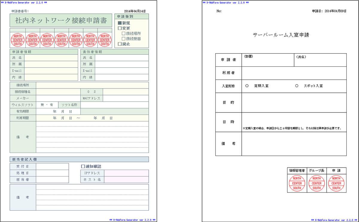 社内ネットワーク接続申請書・サーバールーム入室申請