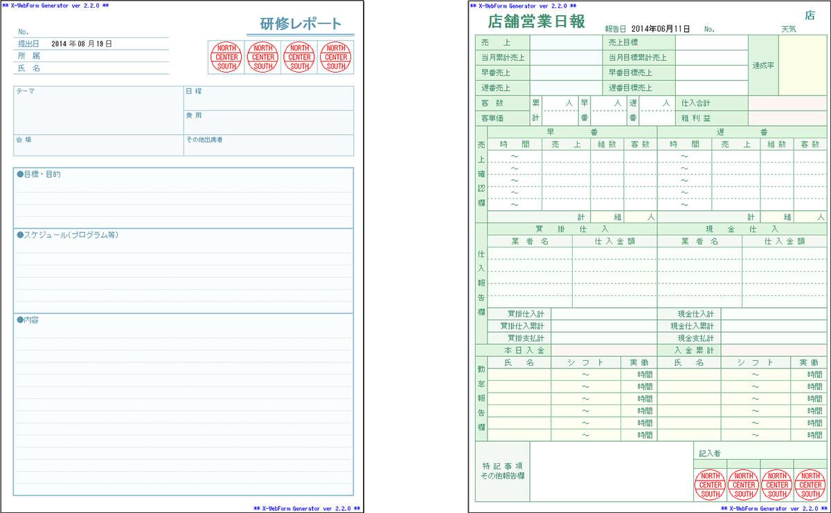 研修レポート・店舗営業日報
