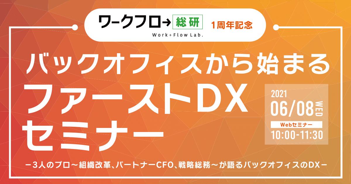 バックオフィスから始まるファーストDXセミナー【ワークフロー総研1周年記念】
