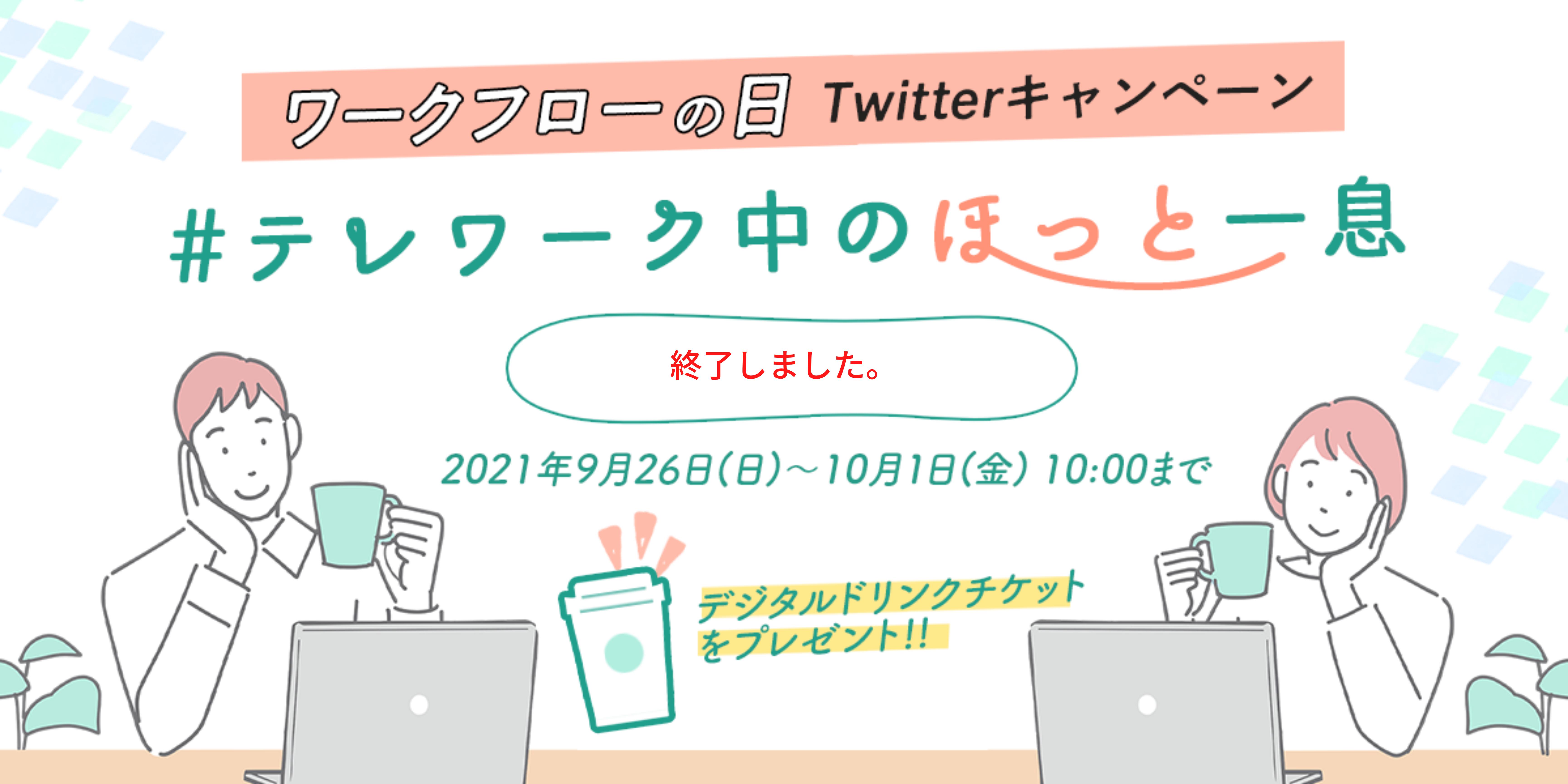 エイトレッド・ワークフローの日Twitterキャンペーン