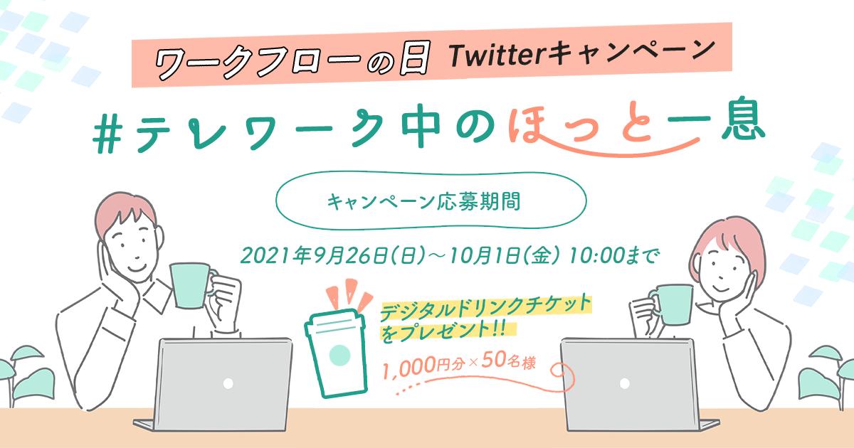ワークフローの日Twitterキャンペーン