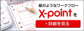紙のようなワークフロー X-point(エクスポイント)
