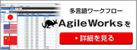 多言語ワークフロー Agile Works(アジャイルワークス)