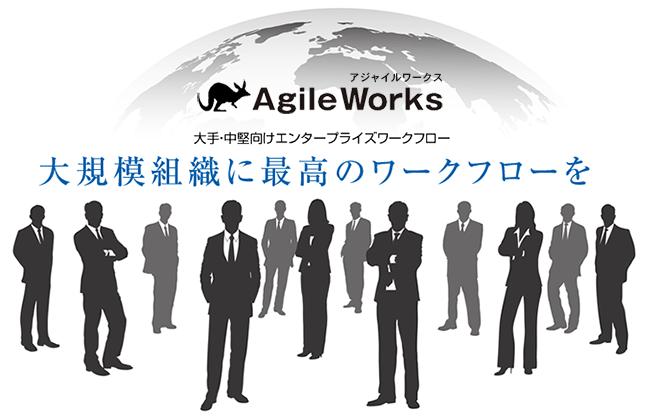 大手・中堅企業向けエンタープライズワークフロー「AgileWorks」。大規模組織に最高のワークフローを。