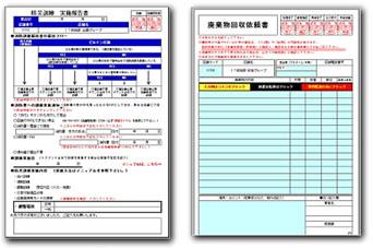 社内および「直営店舗-本部間」の申請・決裁業務を電子化