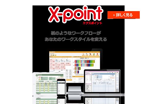 紙のようなワークフローがあなたのワークスタイルを変えるX-point