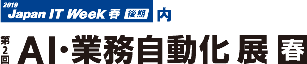 2018 Japan IT Week春内 第9回クラウドコンピューティングEXPO春
