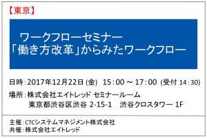 CTCS20171222東京