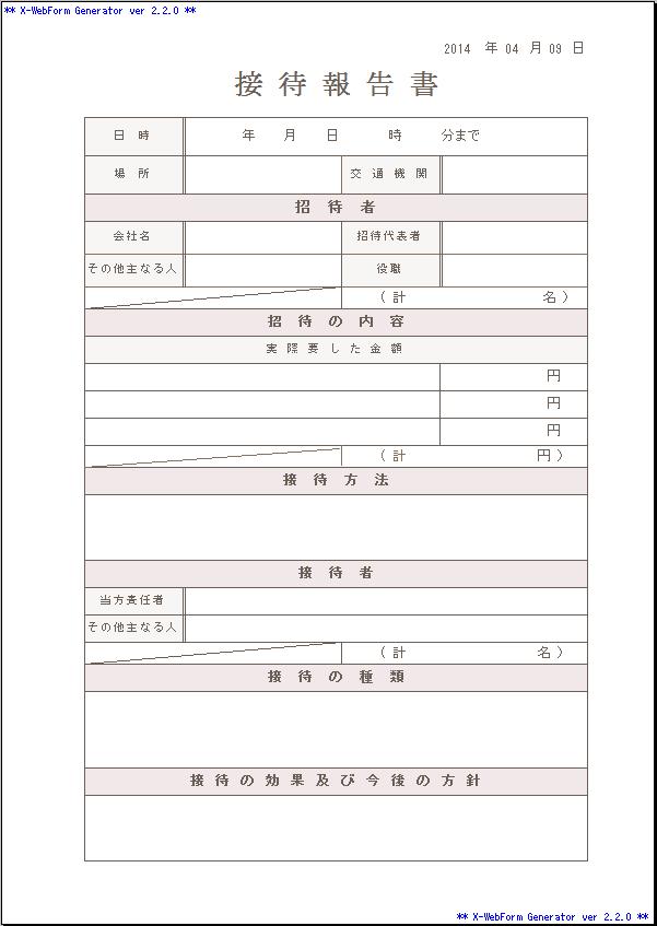 A246接待報告書 A246接待報告書 接待報告用のフォームです。… A247接待申請及び報告書