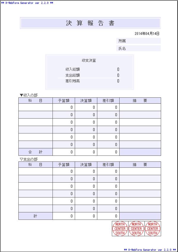 B051決算報告書 - 申請書集 | ワ...