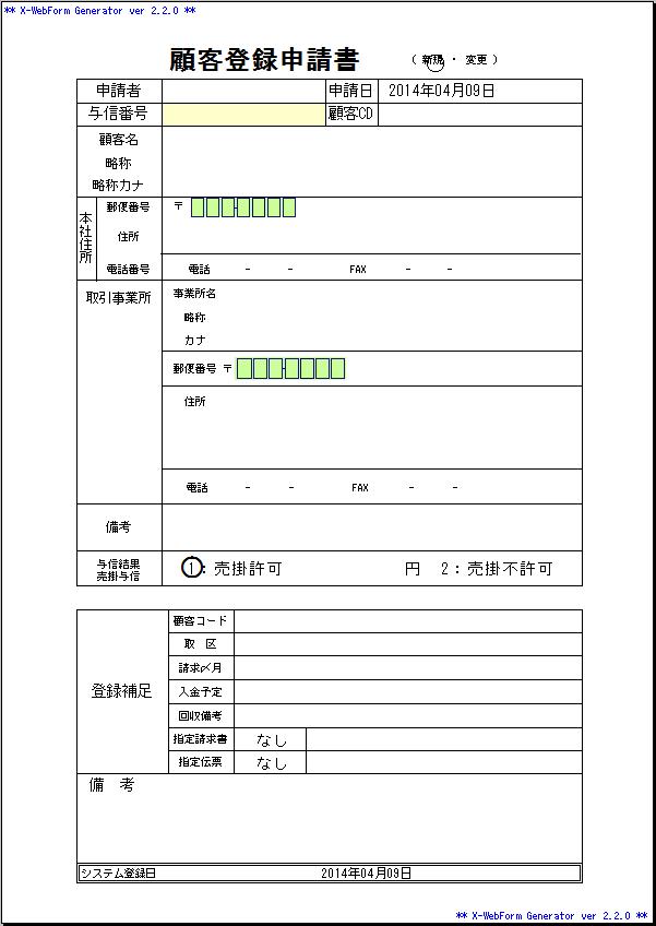 D027取引先(仕入先)マスター登録・変更申請