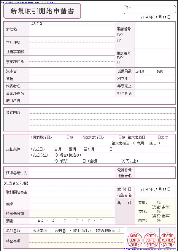 D042新規取引開始申請書
