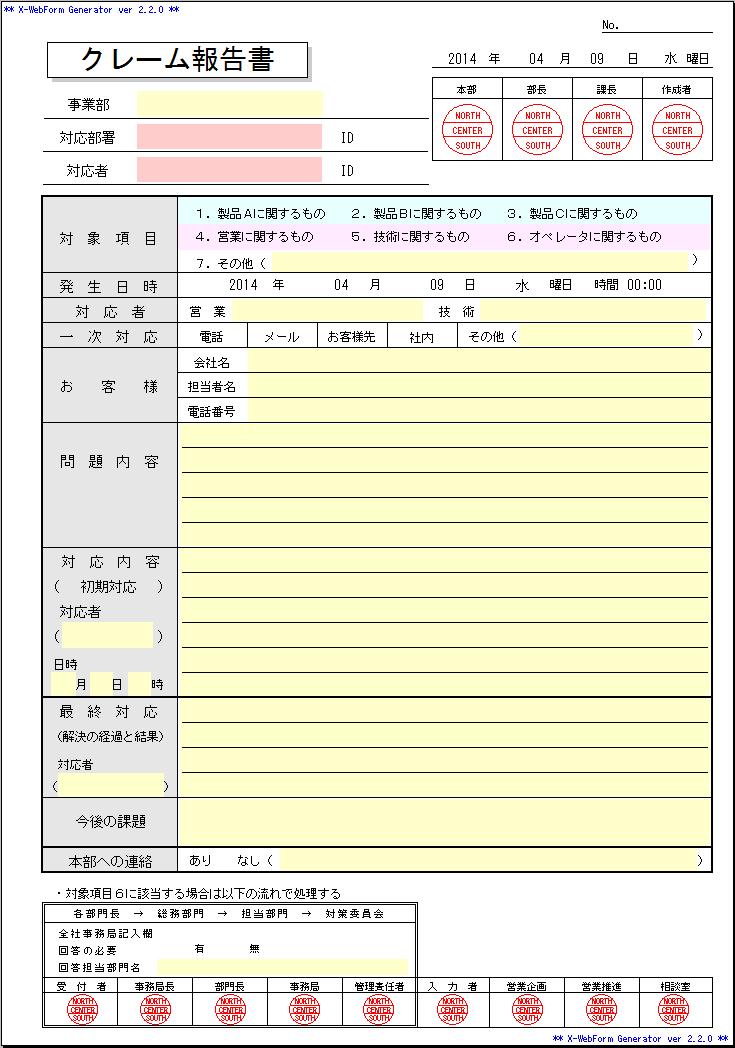 E101クレーム報告書 - 申請書集 | ワークフローシステム AgileWorks
