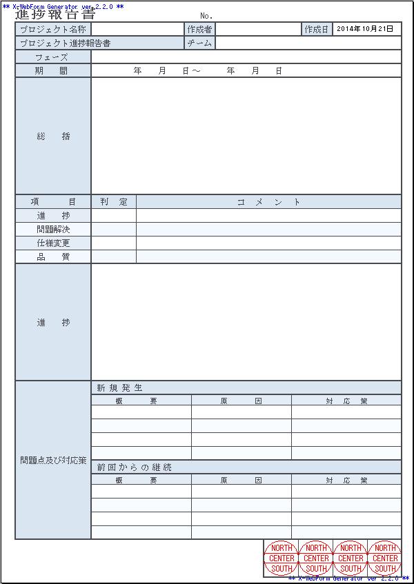 E222進捗報告書