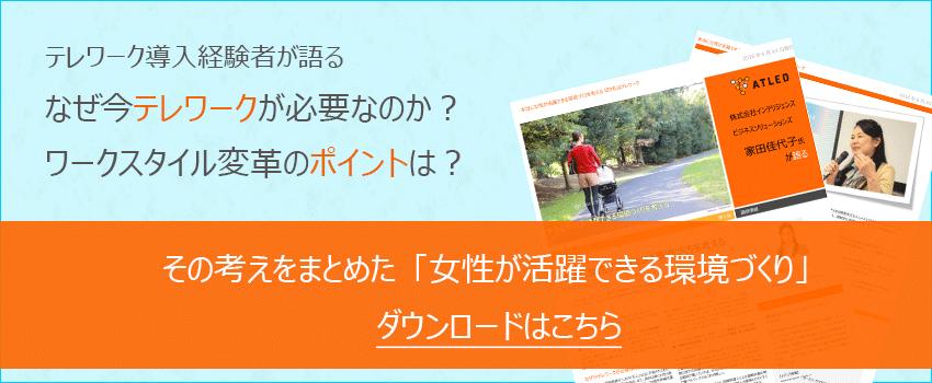 株式会社インテリジェンス ビジネスソリューションズ 家田氏が語る「「本当に女性が活躍できる環境づくり」詳しくは資料をダウンロード