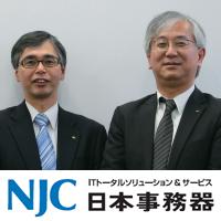 日本事務器株式会社導入事例