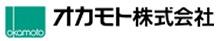 オカモト株式会社