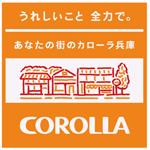 トヨタカローラ兵庫株式会社のロゴ