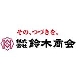 株式会社鈴木商会のロゴ