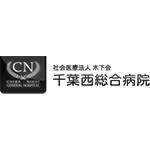 社会医療法人社団木下会 千葉西総合病院のロゴ