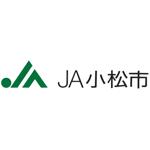 小松市農業協同組合のロゴ