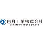 白月工業株式会社のロゴ