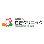 医療法人住吉クリニックのロゴ