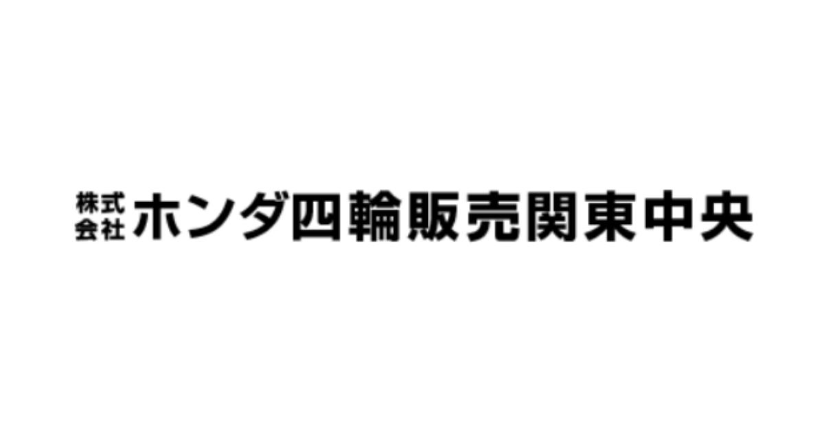 株式会社ホンダ四輪販売関東中央