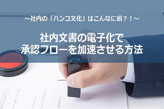 その押印、必要?社内文書の電子化で承認フローを加速させる方法