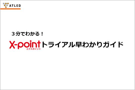 3分でわかる!X-pointトライアル早わかりガイド